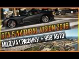 GTA 5 NATURAL VISION 2018 - МОД НА ГРАФИКУ + 999 АВТО