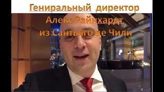 Платинкоин Platincoin Гениральный директор Алекс Райнхардт из Сантьяго де Чили