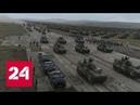 Восток 2018 рекордный масштаб и десант военных атташе Россия 24