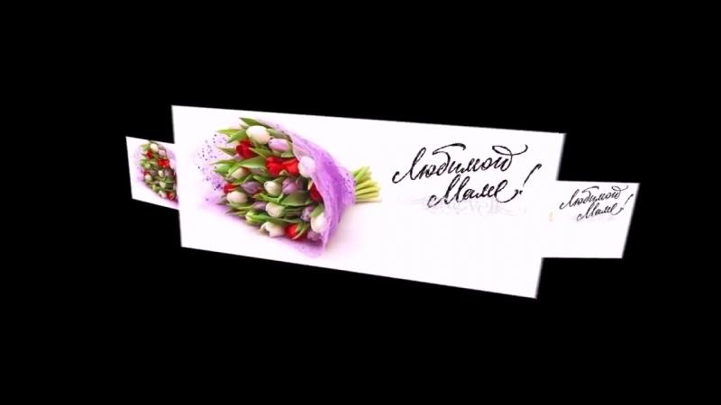 Мамочка С Днем Рождения Музыкальная открытка mp4