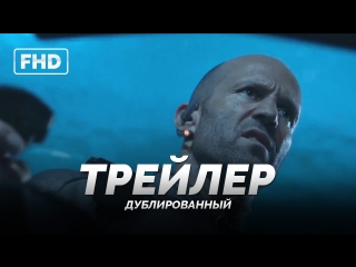 DUB | Трейлер: «Мег: Монстр глубины» / «The Meg», 2018