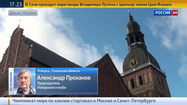 Новости на Россия 24 • Власти Латвии преследуют защитника прав русских