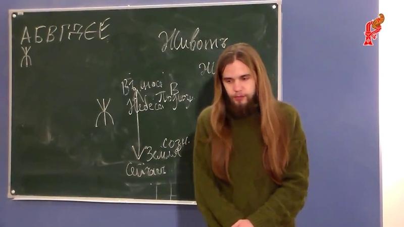 Андрей Ивашко Древнерусский язык с азовъ День 2 Часть 3