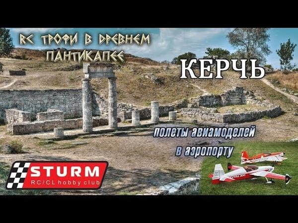 RC Трофи в древнем Пантикапее полеты авиамоделей в аэропорту Керчь