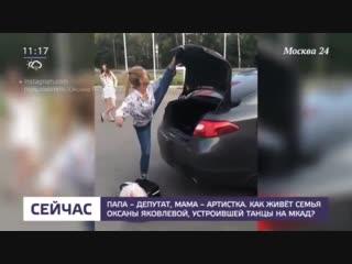 Жена депутата Щелково продолжает снимать провокационные ролики