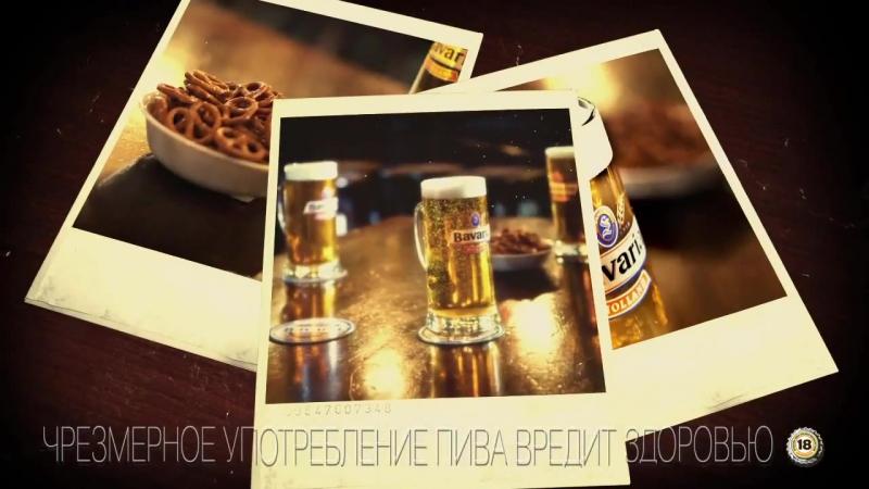 Интересная реклама пива Bavaria