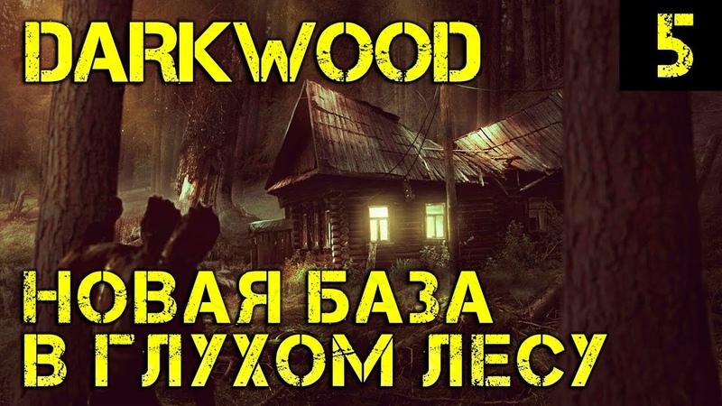 Darkwood полное прохождение Новая база в глухом лесу и понос на ляшках после встречи с баншой 5