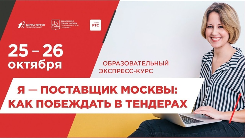 Экспресс-курс «Я поставщик Москвы: как побеждать в тендерах». 0