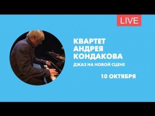 Квартет Андрея Кондакова. Джаз на Новой сцене. Онлайн-трансляция