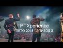 PTXPERIENCE - Summer 2018 (Episode 2) [РУССКИЕ СУБТИТРЫ]