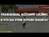 Evgeniy Bulgarin Ответ на жалобу - Alexandr_Luciano