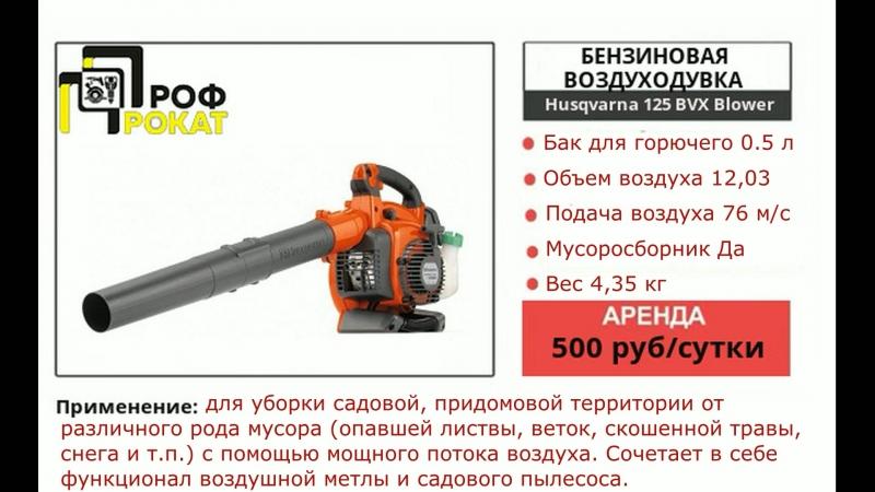 Бензиновая воздуходувка Husqvarna 125 BVX Blower