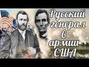 Русская легенда американской армии: «Дикий казак», которому отдавали честь президенты США