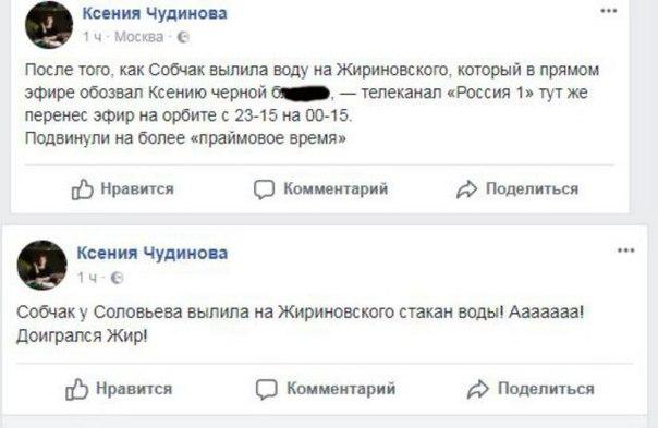 #News Какие страсти! Собчак плеснула водой в лицо Жириновскому