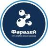 """Клуб юных химиков """"Фарадей""""  Новороссийск"""