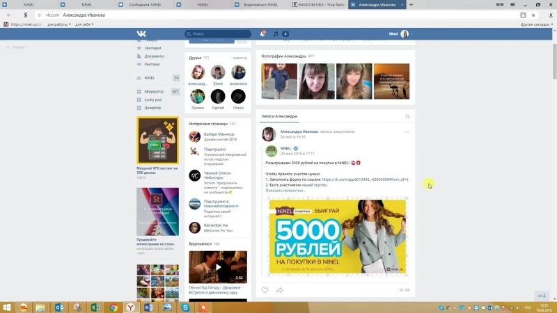 Итоги розыгрыша 5000 рублей на покупку в NINEL 16082018!