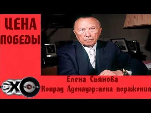 Елена Съянова - Конрад Аденауэр: цена поражения | Цена победы | Эхо москвы