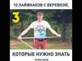 10 лайфхаков с веревкой, которые нужно знать