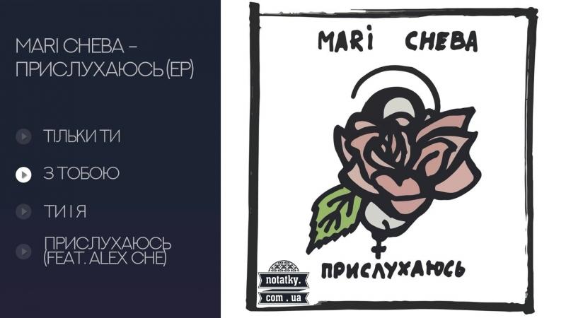 Mari Cheba – Прислухаюсь (EP)