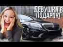 Bulkin КУПИЛ ТАЧКУ - ДЕВУШКА В ПОДАРОК! (ВЕСЁЛЫЕ ОБЪЯВЛЕНИЯ -