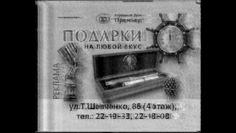 Региональный рекламный блок №11 [г. Абакан] (НТВ, 23 декабря 2005) [Агентство рекламы Медведь]