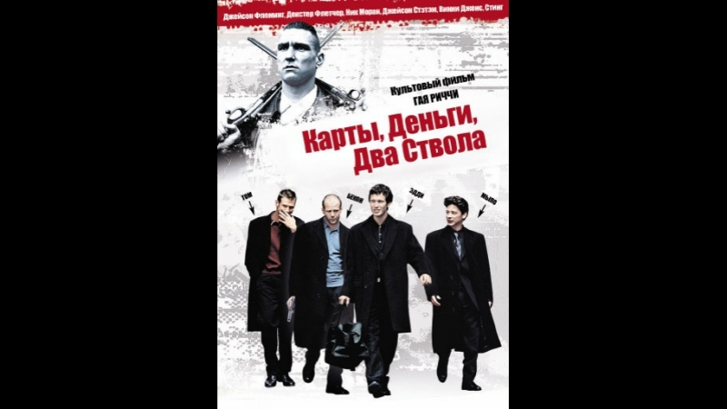 Live: Карты, деньги, два ствола/Lock, Stock and Two Smoking Barrels (1998)