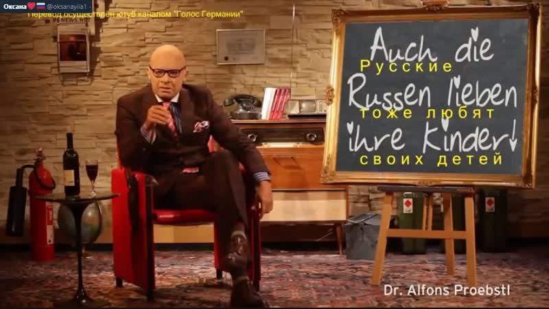 Политический блогер из Австрии Доктор Альфонс Прёбстл Dr. Alfons Proebstl о политике США