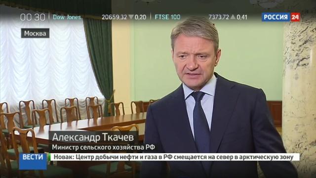 Новости на Россия 24 • Александр Ткачев: мы пока только врываемся на китайский рынок продовольствия