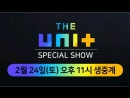 The Unit Special Show U N B Last One