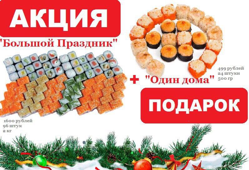 Калейдоскоп подарков от суши-бара ТУНЕЦ!