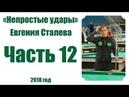 Смотрите 12 часть Непростых ударов Евгения Сталева