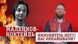 Маленков-коктейль 3. Шокирующая правда об иммунитете!