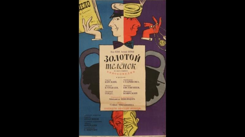 Золотой теленок 1 серия 1968