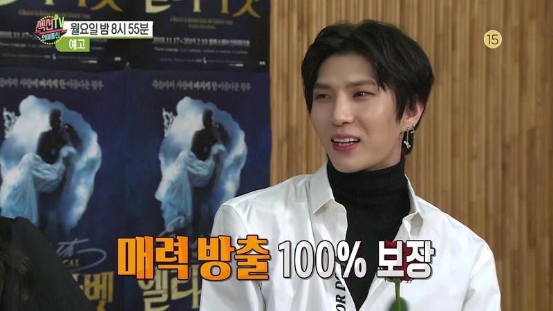 |181123| VIXX N, Leo @ MBC Section TV Entertainment News
