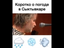 О погоде в Сыктывкаре 18