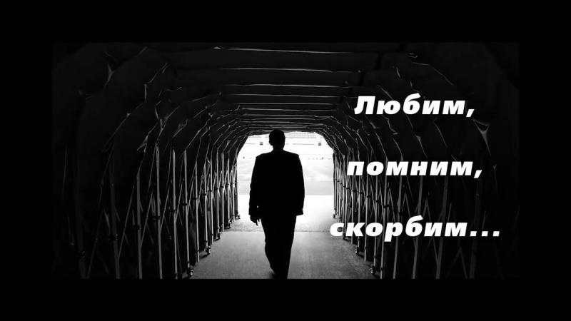 Посвящается светлой памяти Анатолия Анатольевича Капского