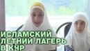 В летнем лагере дети изучали ислам и горский этикет