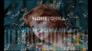 Монеточка - Нимфоманка - Piano Cover | Tutorial Midi