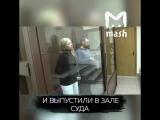 Гражданскую жену Эрика Давидовича выпустили под домашний арест