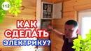 ИДЕАЛЬНАЯ электрика в доме Как происходит обшивка дома сайдингом