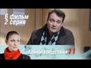 Тайны следствия 11 сезон 6 фильм Велосипедист на том свете 2 серия 2012 Детектив Русские сериалы