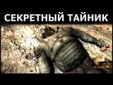 СЕКРЕТНЫЙ ТАЙНИК В S.T.A.L.K.E.R. ТЕНЬ ЧЕРНОБЫЛЯ