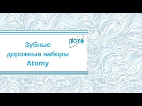 Atomy Зубные дорожные наборы