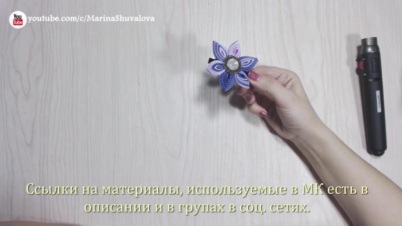 Многослойный цветок из атласной ленты. Мастер класс канзаши на заколке. МК по пр