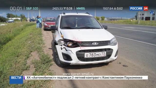 Новости на Россия 24 Машина врезалась в детей торговавших ягодами на обочине