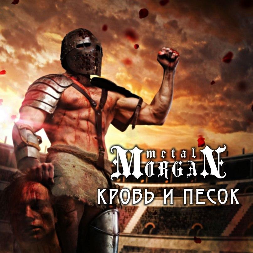 Новый сингл METAL MORGAN - Кровь и песок