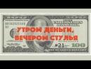 Старый Батуми Черный каркас Но сначала деньги