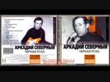 Аркадий Северный (Звездин) Черная роза 2004