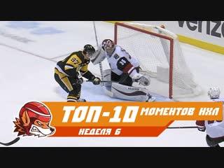 Шайба Дадонова, зверство Худобина, Ринне и других вратарей: Топ-10 моментов 6-й