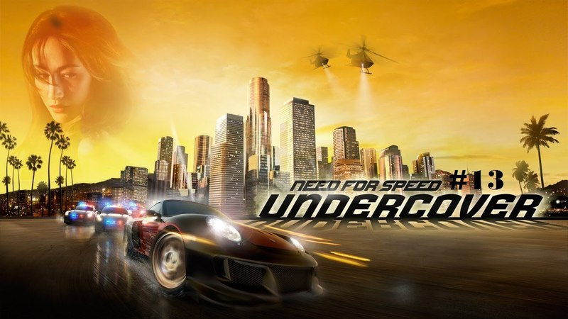 Прохождение Need For Speed Undercover 13 Pagani Zonda F в деле